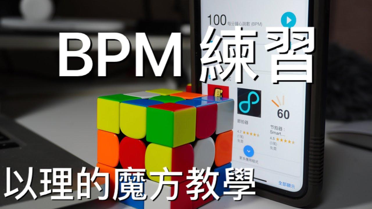 F2L觀察加速-BPM練習法 - YouTube