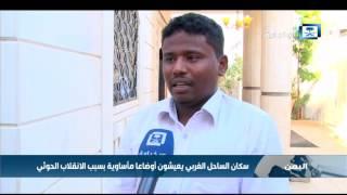 سكان الساحل الغربي يعيشون أوضاعا مأساوية بسبب الانقلاب الحوثي
