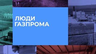 Люди «Газпрома»: три судьбы, три профессии, одна компания