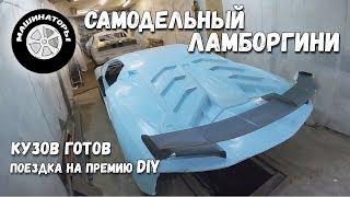 Самодельный Ламборгини / Кузов SVJ готов! Премия DIY