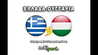 GREECE - HUNGARY (Samartzidis Cup 2017) Waterpolo National Teams