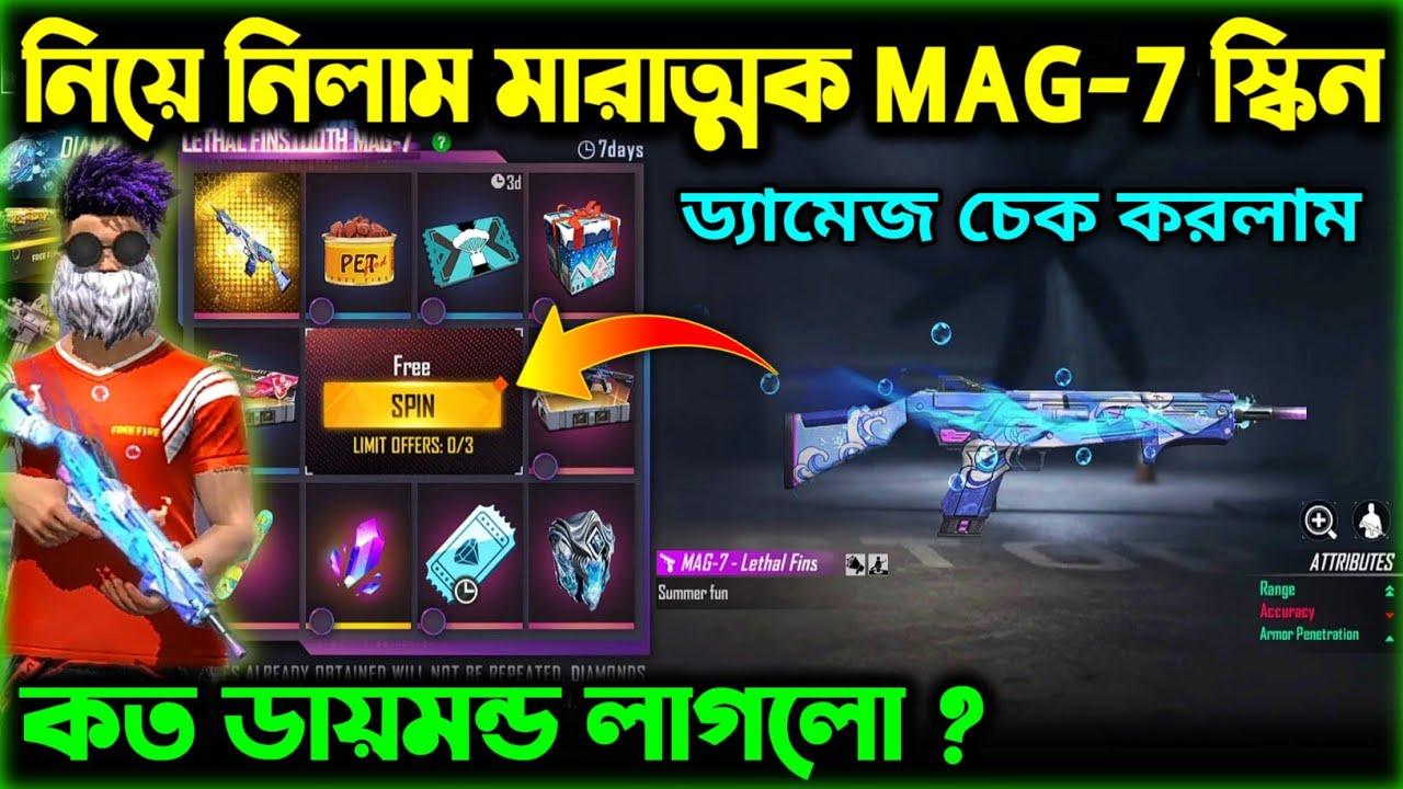 নিয়ে নিলাম মারাত্মক MAG-7 স্কিন_-ড্যামেজ চেক করলাম_-Free Fire New Event Bangla_-Trkf Gaming.