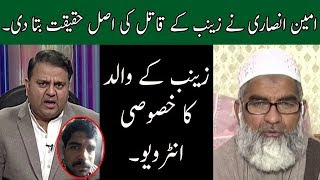 Exclusive Interview Of Zainab Father | Khabar K Pichy
