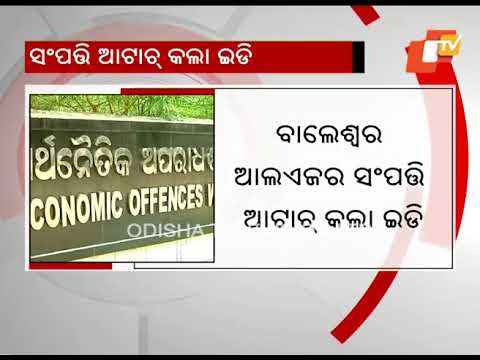 Balasore Alloys' Assets Worth Rs 245 Cr Attached By ED