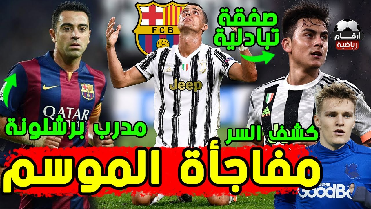 عاجل رونالدو يطلب الانضمام لبرشلونة | شروط تشافي لتدريب برشلونة | سر عودة موهبة الريال | صفقة ديبالا