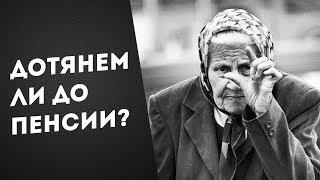 5 причин по которым в России трудно дожить до пенсии