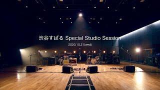 2nd ALBUM「NEED」リリース記念 【渋谷すばる Special Studio Session】 配信日時:2020 年 10 月 21 日(水) 20:00〜生放送アーカイブ 《Setlist》 M1:たかぶる M2: ...