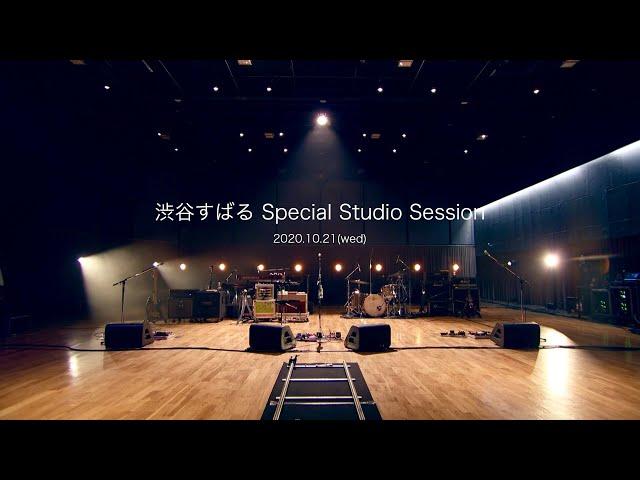 渋谷すばる『《渋谷すばる Special Studio Session》』配信LIVE