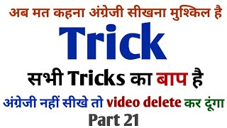 Amazing English Translation   The Easiest Way To Learn Translation And All Tenses part 21.