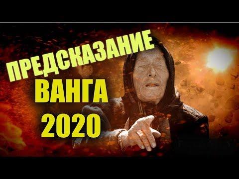 Что ждёт в 2020 году? Предсказание Ванги.