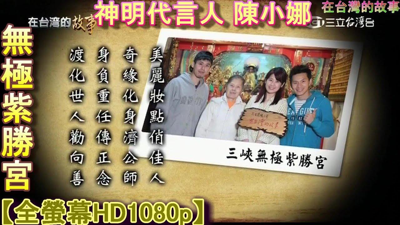 在台灣的故事 Stories in Taiwan