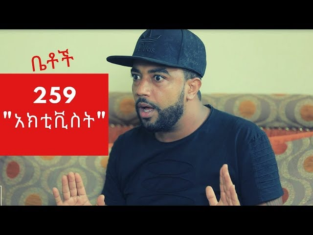 "Betoch - ""Activist"" Comedy Ethiopian Series Drama Episode 259"