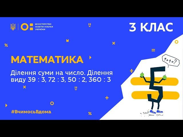3 клас. Математика. Ділення суми на число. Ділення виду 39 : 3, 72 : 3, 50 : 2, 360 : 3 (Тиж.1:ВТ)