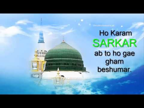 Ho karam Sarkar ab to (lyrics by Haiqa Ilyas)