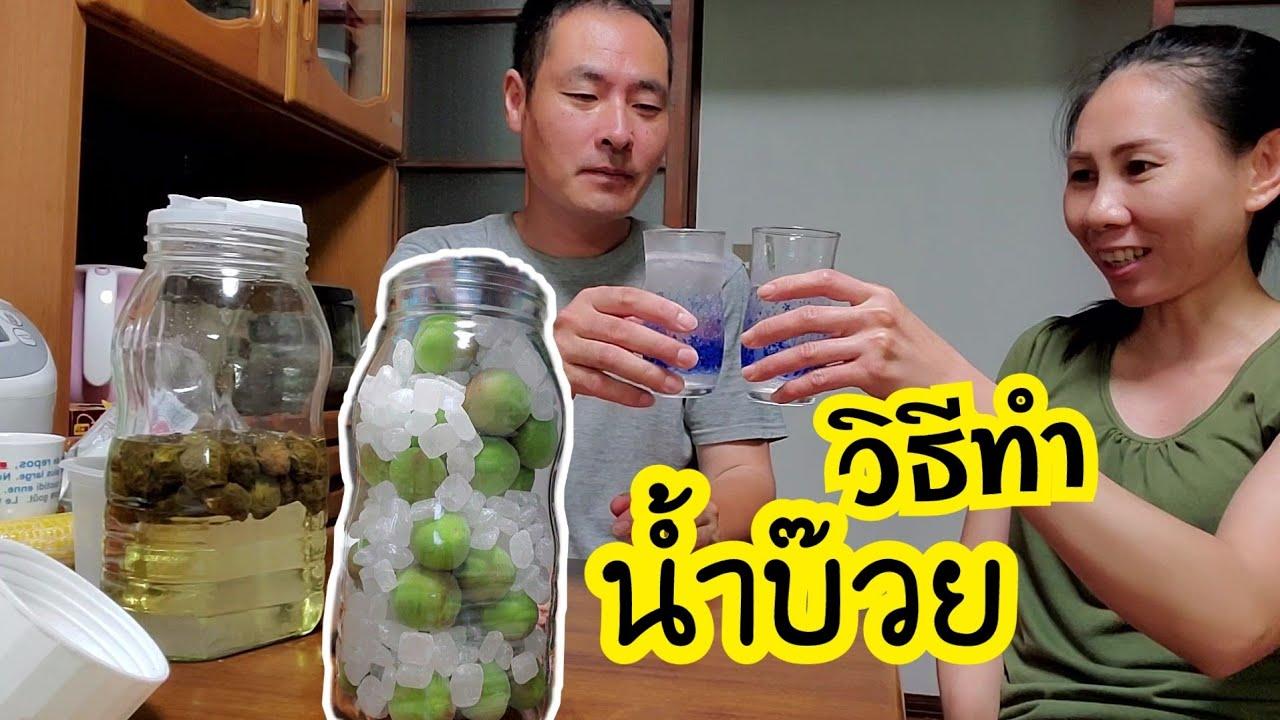 วิธีทำ น้ำบ๊วย ดื่มคลายร้อน