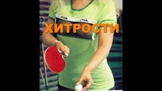 Настольный теннис. Хитрости. Прием справа