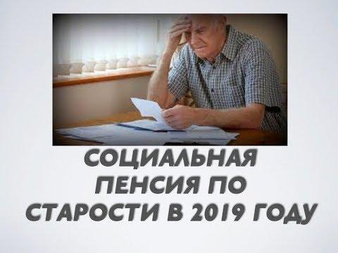 Как перейти с социальной пенсии на трудовую пенсию по старости