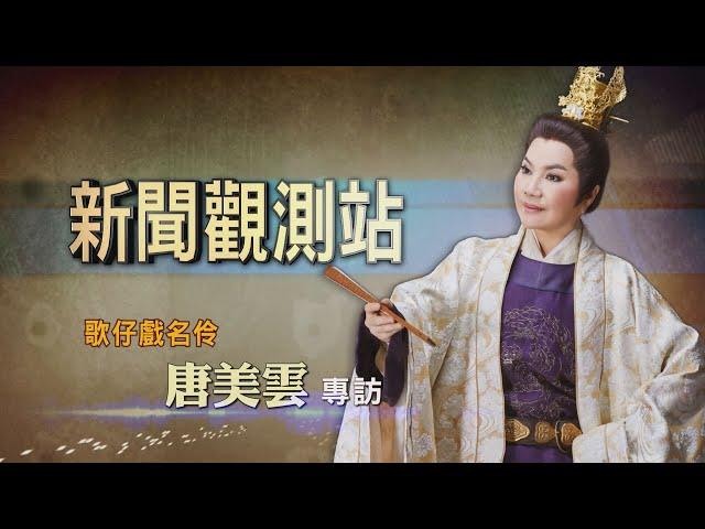 【新聞觀測站】承傳統 創新局 歌仔戲名伶唐美雲專訪 2021.1.23