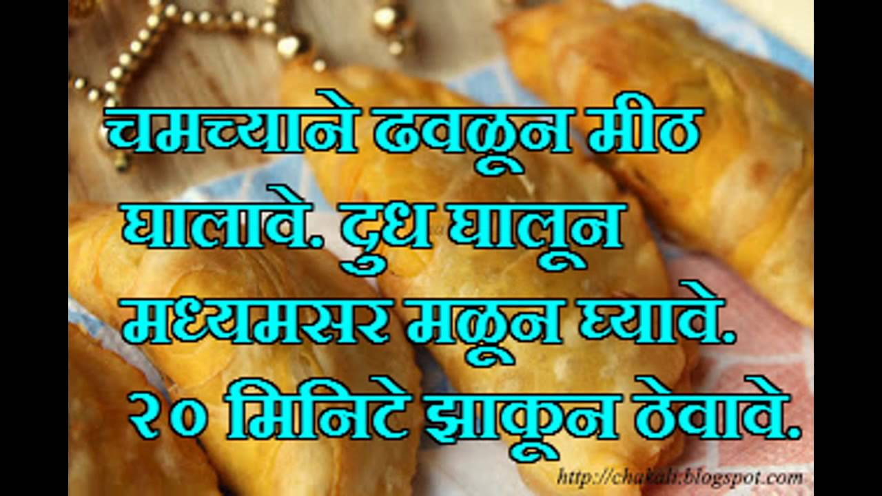 How to make Karanji Diwali Recipe In Hindi - YouTube