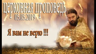 Не верим Господу, поверим дьяволу!  Протоиерей Андрей Ткачёв