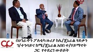 ETHIOPIA - በሀገራችን ፖለቲካ ዙሪያ ከሌ/ጄኔራል ፃድቃን ገ/ተንሳይና ከሜ/ጄኔራል አበበ ተ/ሃይማኖት ጋር  የተደረገ ውይይት - NAHOO TV