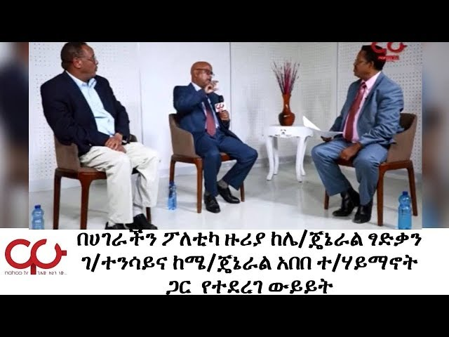 Interview With major General Tsadkan g/tinsae and major General Abebe T/himanot On Current Issues