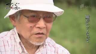 「つなぐ」ロングインタビュー3・静岡空襲 柴田愼さん