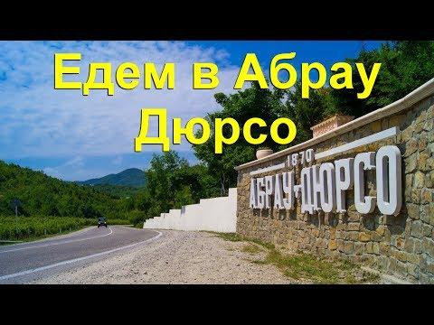 Гостевой дом «Баунти» - Архипо-Осиповка, ул. Альпийская, д