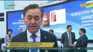«Нұрсұлтан Назарбаев. Өмірбаян» кітабы әзербайжан тілінде жарыққа шықты