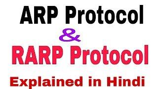 What is ARP & RARP Protocol in Hindi ||
