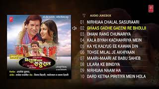 NIRHUAA CHALAL SASURAL | BHOJPURI SONGS AUDIO JUKEBOX | DINESH LAL & PAKHI HEGDE | HamaarBhojpuri