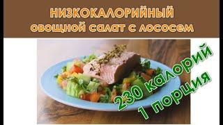 Низкокалорийный салат с овощами и с лососем. С подсчетом калорий и БЖУ.