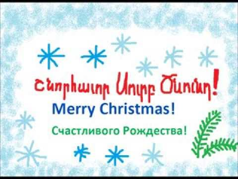 armenian english russian merry christmas trilingual - Russian Merry Christmas