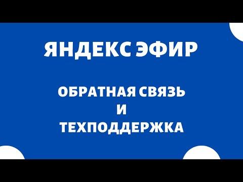 Яндекс Эфир — Обратная Связь 🔥 Как написать в службу техподдержки Яндекс Эфира / #6