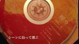 椎名慶子監修、瞑想CD「祈り」の音源サンプルです。 ご自宅で瞑想を練習...