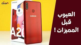 Samsung A20s | فخامة الأسم مش كفاية ؟