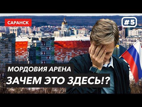 МОРДОВИЯ Арена |