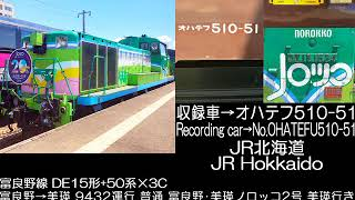 JR北海道50系510形+DE15富良野線9432富良野・美瑛ノロッコ2号走行音JR Hokkaido Series50Type510 FURANO・BIEI NOROKKO TRAIN No.2