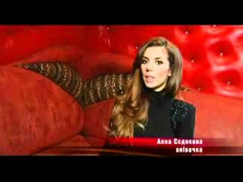 Анна Седокова о стандартах красоты