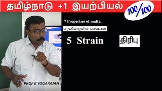 5 Strain | Physics | Properties of matter | Class 11 | Chapter 7 in Tamil