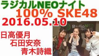 ラジカルNEOナイト 100% SKE48 2016年5月10日 SKE48 チームKII 日高優月...