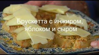 Юлия Высоцкая — Брускетта с инжиром,  яблоком и сыром