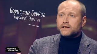 Борислав Береза сравнил Яценюка с холодильником