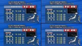 2012年12月7日 17時18分緊急地震速報→津波警報【NHK神対応・NHK報道4画面比較】
