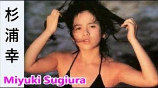杉浦幸の画像集です。(すぎうら みゆき)Miyuki Sugiuraは、東京都東村...