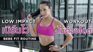 Low Impact Workout เบิร์นไว ไม่ต้องโดด สำหรับคนอยู่หอ น้ำหนักตัวเยอะ หรือข้อเข่า