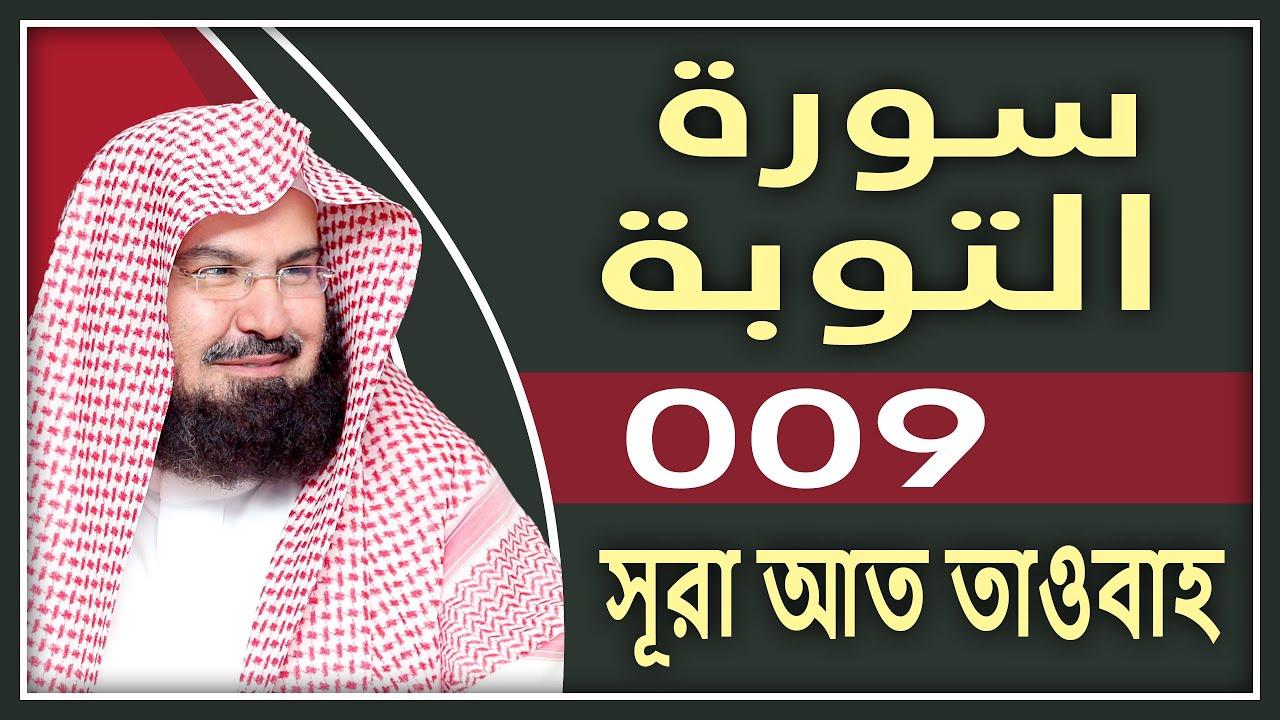 Download Surah At-Tawbah   By Sheikh Abdur-Rahman As-Sudais