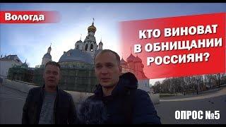 ЛЮДИ О ПРИЧИНАХ НИЩЕТЫ В РОССИИ (СОЦ-ОПРОС №5) ВОЛОГДА