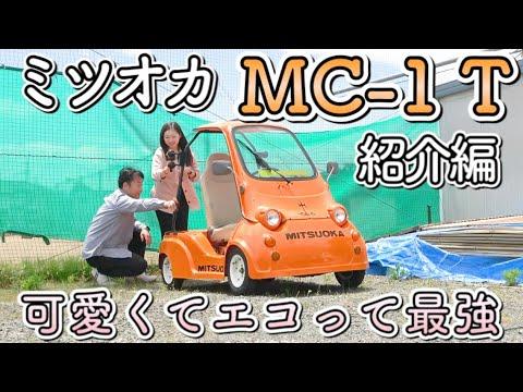 【ミツオカ MC-1紹介】我が家の珍車紹介します!!ミツオカMC-1【ミニカー】