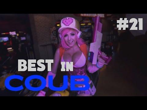 Видео, BEST in COUB 21. Одни девушки